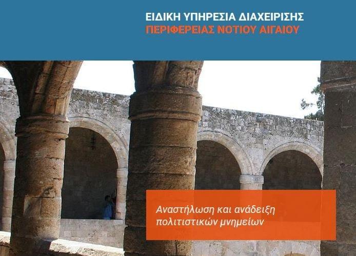 Ξεκινά η ανέγερση του Διαχρονικού Αρχαιολογικού Μουσείου Τήλου
