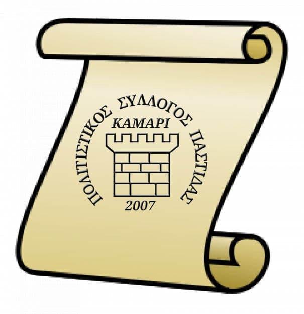 """Βραβεύσεις Αριστούχων μαθητών & Ειδικές βραβεύσεις στο 12ο Πολιτιστικό Φεστιβάλ Παστίδας """"Καμάρεια"""""""