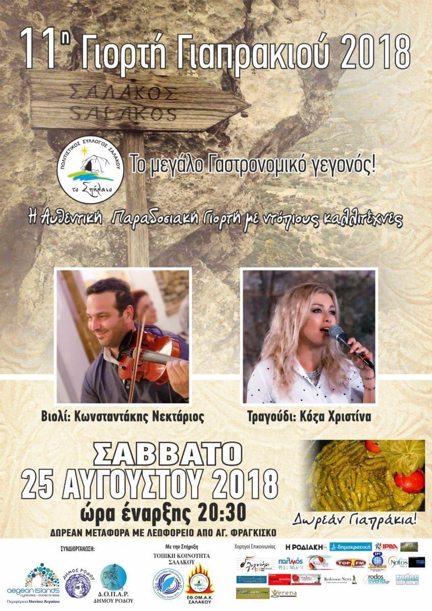11η Γιορτή «Γιαπρακιού 2018»- Διήμερο Γαστρονομικό Φεστιβάλ   με τουριστικό ενδιαφέρον