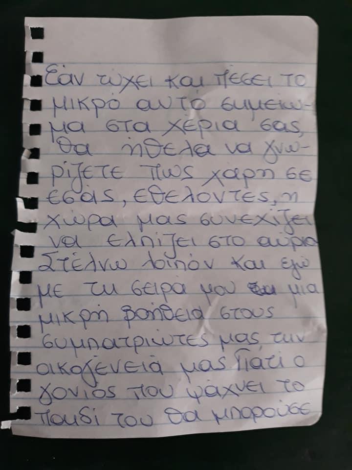 Το συγκινητικό γράμμα από τη Ρόδο που βρέθηκε σε μια κούτα με φάρμακα στη Ραφήνα!