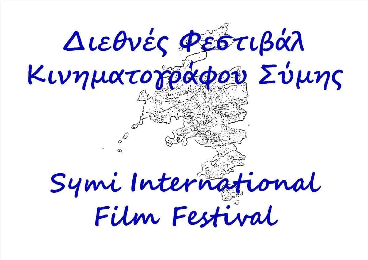 Δεύτερο διεθνές φεστιβάλ κινηματογράφου Σύμης