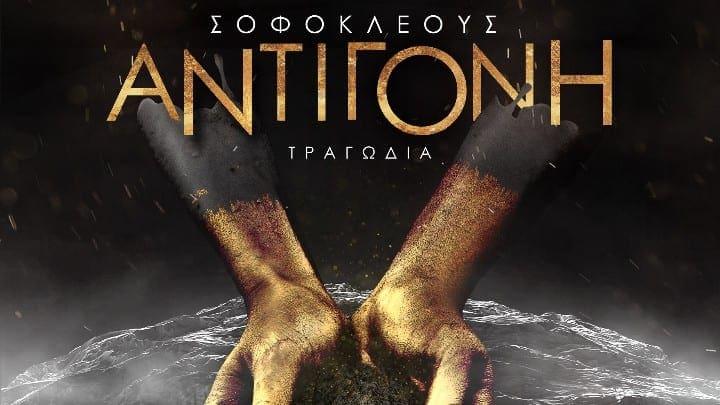 Θεατρική παράσταση «Αντιγόνη» του Σοφοκλήν για τους μαθητές των σχολείων