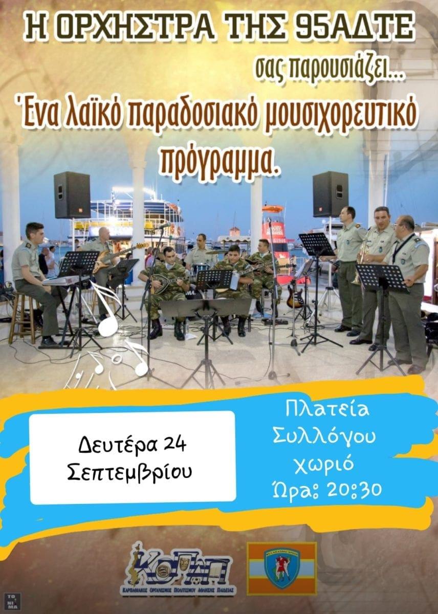 Παραδοσιακό μουσικοχορευτικό πρόγραμμα με την ορχήστρα της 95 ΑΔΤΕ στη Σύμη