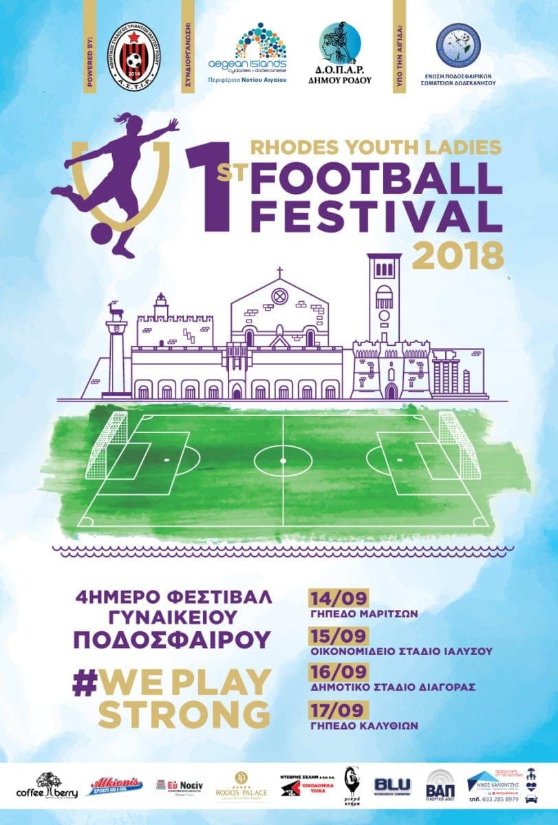 Στο νησί της Ρόδου το πρώτο διεθνές τουρνουά γυναικείου ποδόσφαιρου RHODES Youth ladies Football Festival 2018