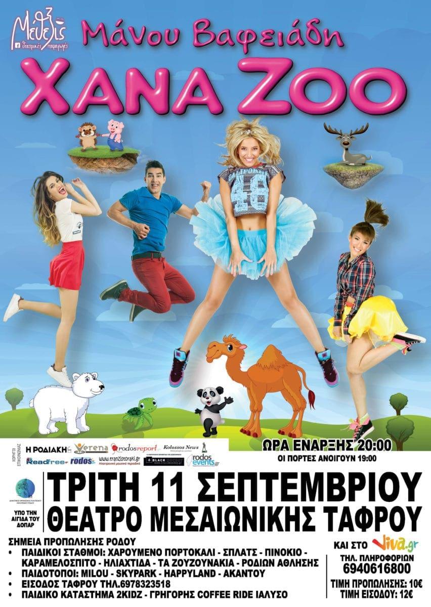 """Ξεκίνησε η προπώληση για την παιδική παράσταση """"XANAZOO"""" στο θέατρο Μεσαιωνικής Τάφρου"""