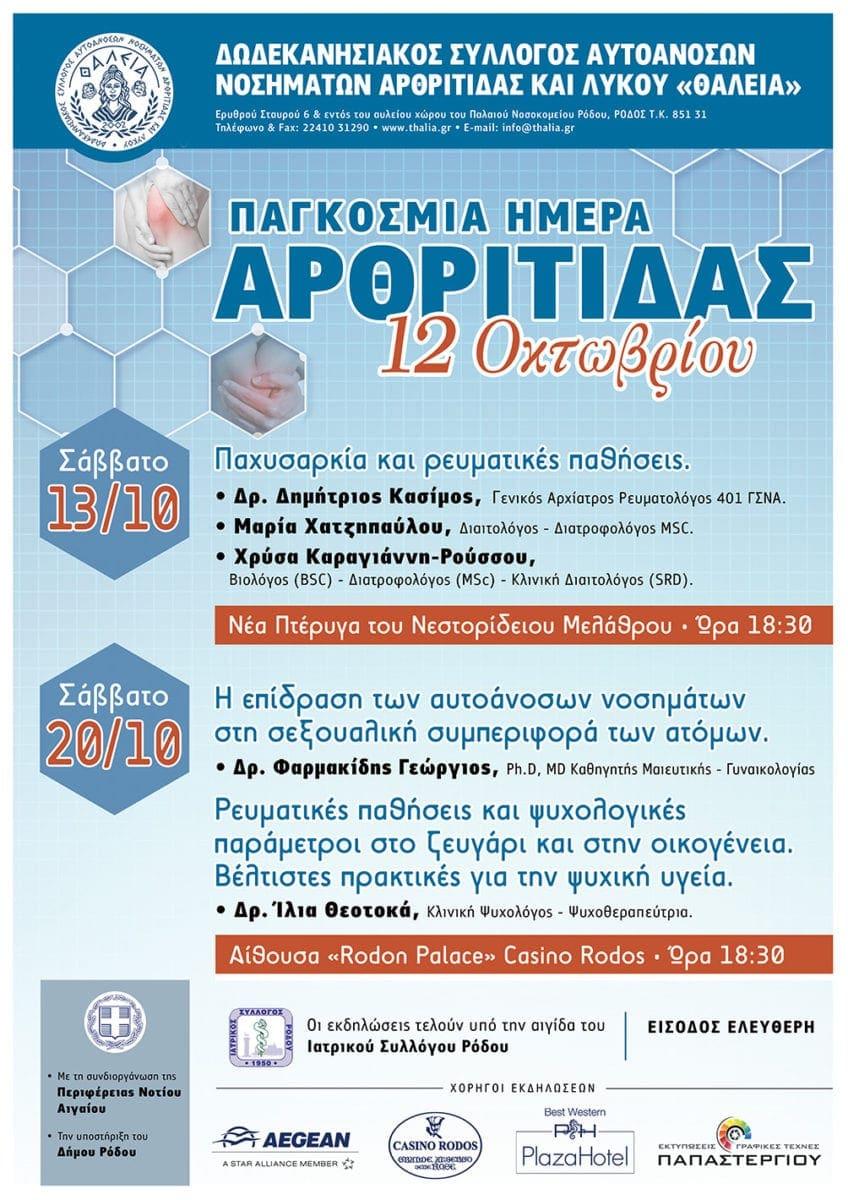 Ενημερωτική εκδήλωση με αφορμή την παγκόσμια ημέρα αρθρίτιδας