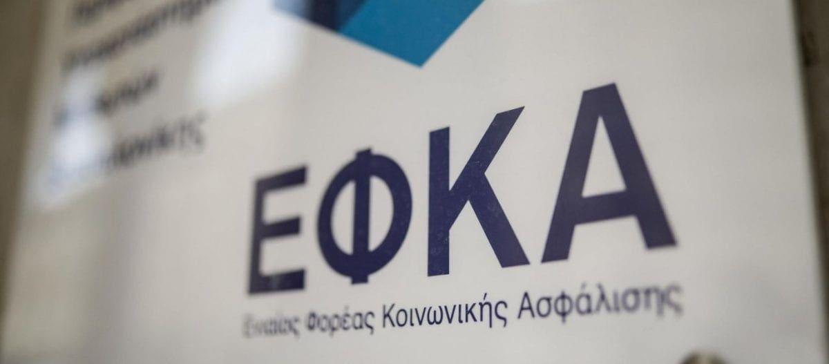 Ανοίγει σήμερα η νέα ηλεκτρονική πλατφόρμα του ΕΦΚΑ που θα δέχεται τις αιτήσεις διαγραφής παλαιών οφειλών