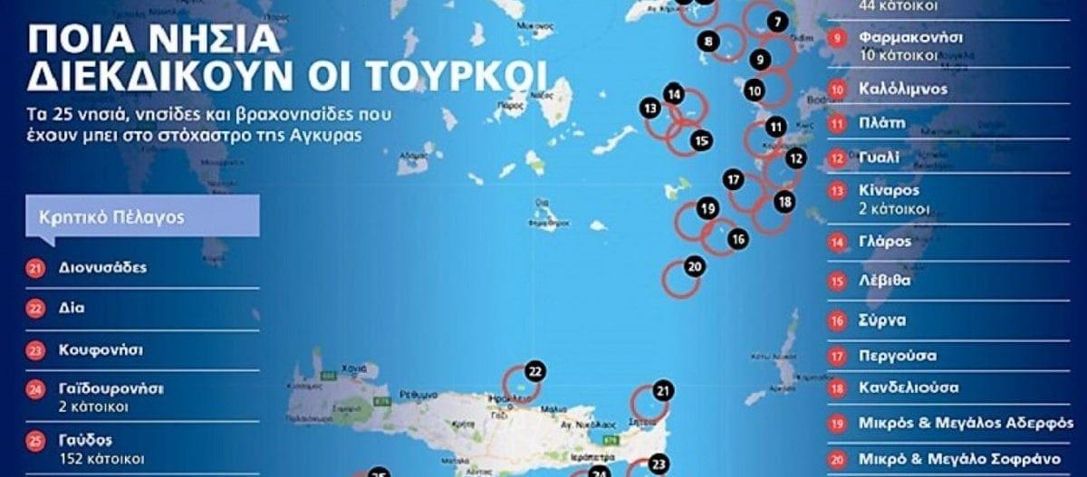 Η επίσημη λίστα: Αυτά είναι τα 152 ελληνικά νησιά και βραχονησίδες που διεκδικεί η Τουρκία στο Αιγαίο