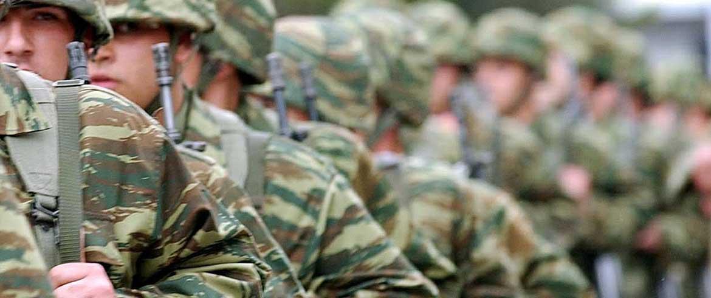 Πρόσκληση Παρουσίασης Στρατευσίμων στις ΣΥ – Κατάθεση Δελτίου Απογραφής γεννηθέντων το έτος 2001