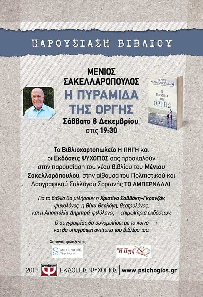 Παρουσίαση του νέου βιβλίου του Μένιου Σακελλαρόπουλου με τίτλο «Η Πυραμίδα της Οργής»