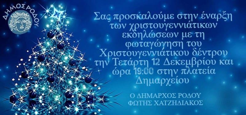 Την Τετάρτη η φωταγώγηση του Χριστουγεννιάτικου δέντρου στο Δημαρχείο