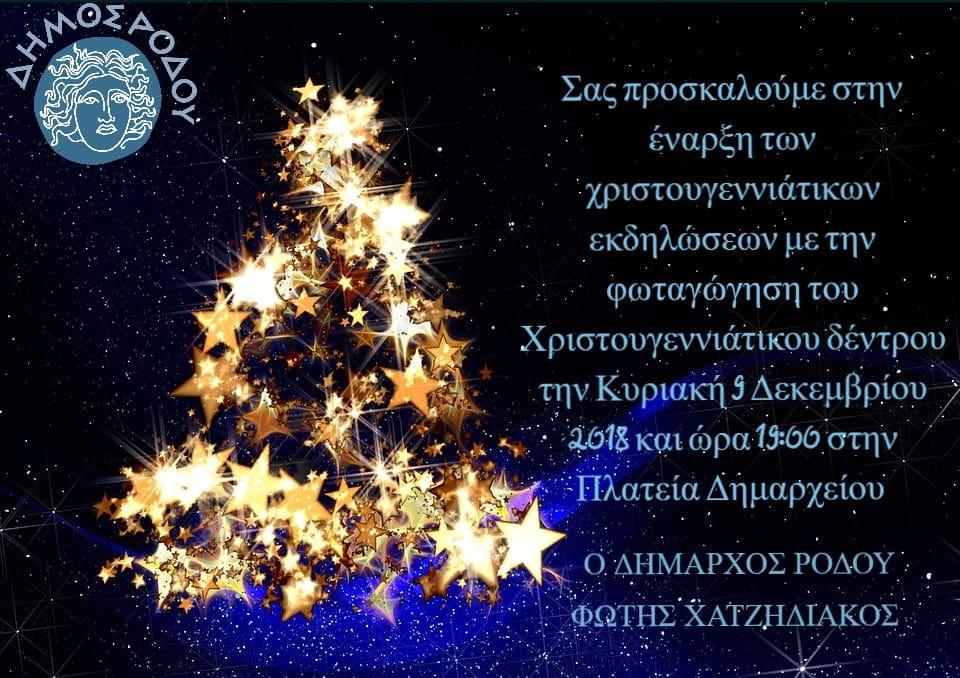 Την Κυριακή η φωταγώγηση του Χριστουγεννιάτικου δέντρου στη Ρόδο