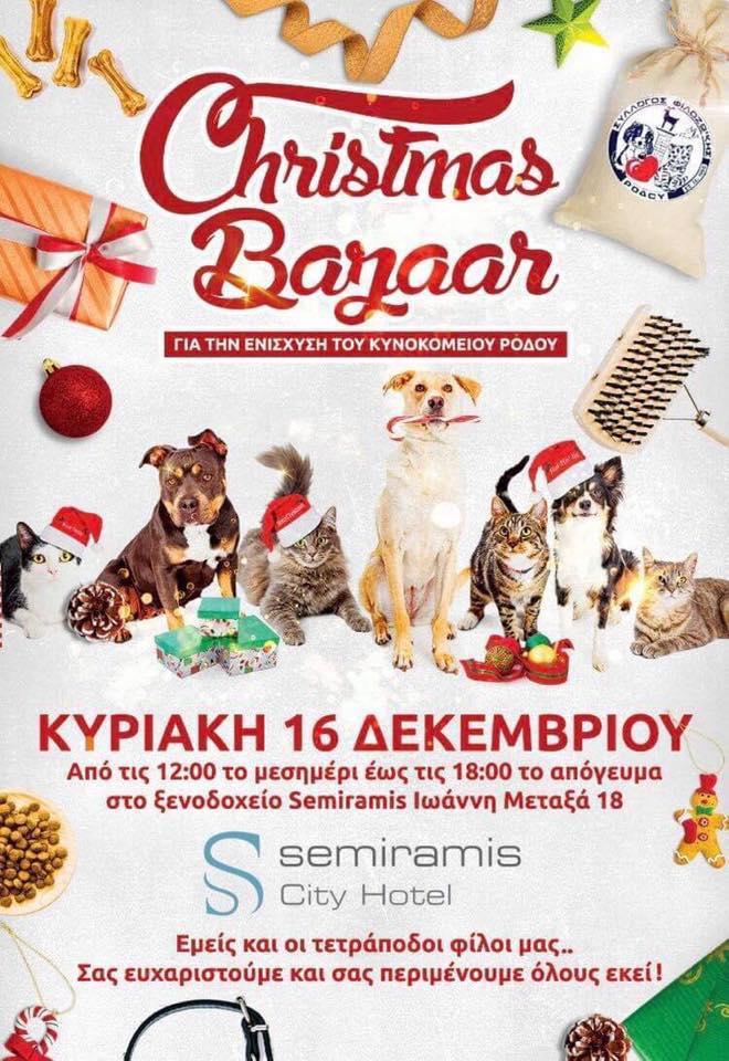 Την Κυριακή 16 Δεκεμβρίου το χριστουγεννιάτικο μπαζάρ των φίλων-εθελοντών του Κυνοκομείου Ρόδου