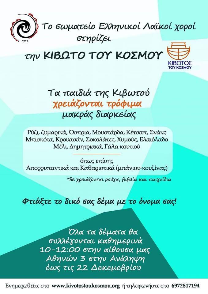 """Συγκέντρωση τροφίμων για τα παιδιά της """"ΚΙΒΩΤΟΥ ΤΟΥ ΚΟΣΜΟΥ"""" απο το σωματείο Ελληνικών Λαϊκών Χορών"""