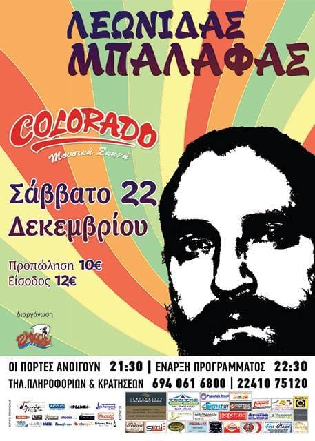 Αύριο o Λεωνίδας Μπαλάφας  στη μουσική σκηνή του Colorado