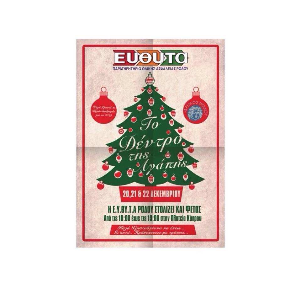 Το «Δέντρο της ΑΓΑΠΗΣ», το Δέντρο της ΕΥΘΥΤΑ ΡΟΔΟΥ, στολίζεται και φέτος στην πλατεία Κύπρου από τις 20-22  Δεκεμβρίου 2018 από τις 11:00 έως τις19:00