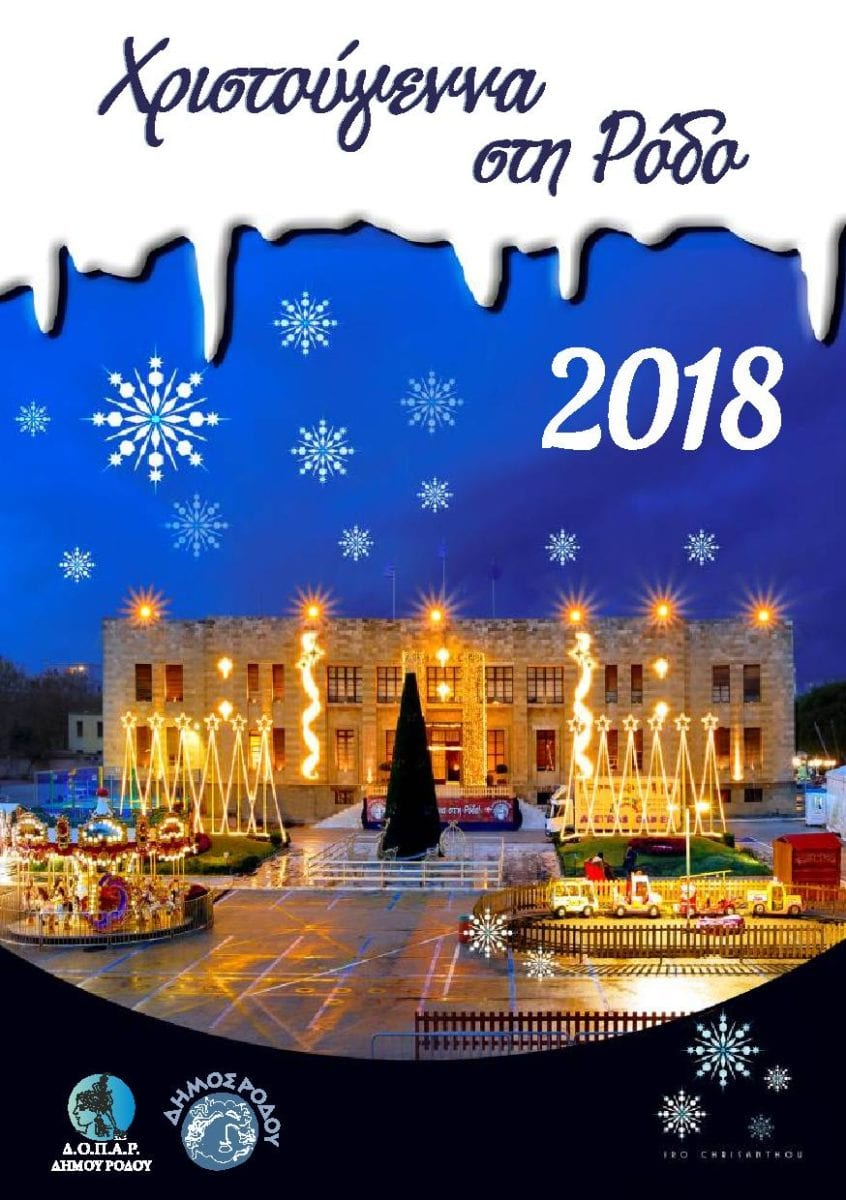 Δείτε όλες τις Χριστουγεννιάτικες εκδηλώσεις στην πόλη της Ρόδου