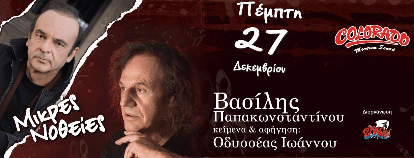 Ξεκίνησε η προπώληση για την συναυλία του Βασίλη Παπακωνστνατίνου και του Οδυσσεα Ιωάννου στη Ρόδο