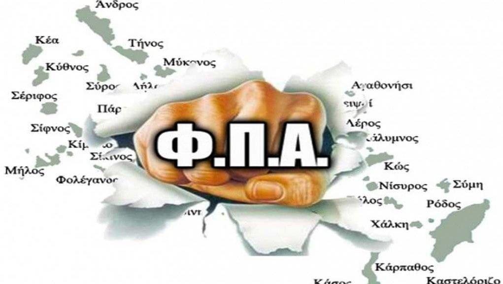 Παράταση του μειωμένου ΦΠΑ σε Λέσβο, Χίο, Σάμο, Κω και Λέρο