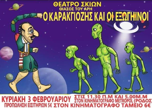 """""""Ο καραγκιόζης και οι εξωγήινοι"""" στη Ρόδο"""