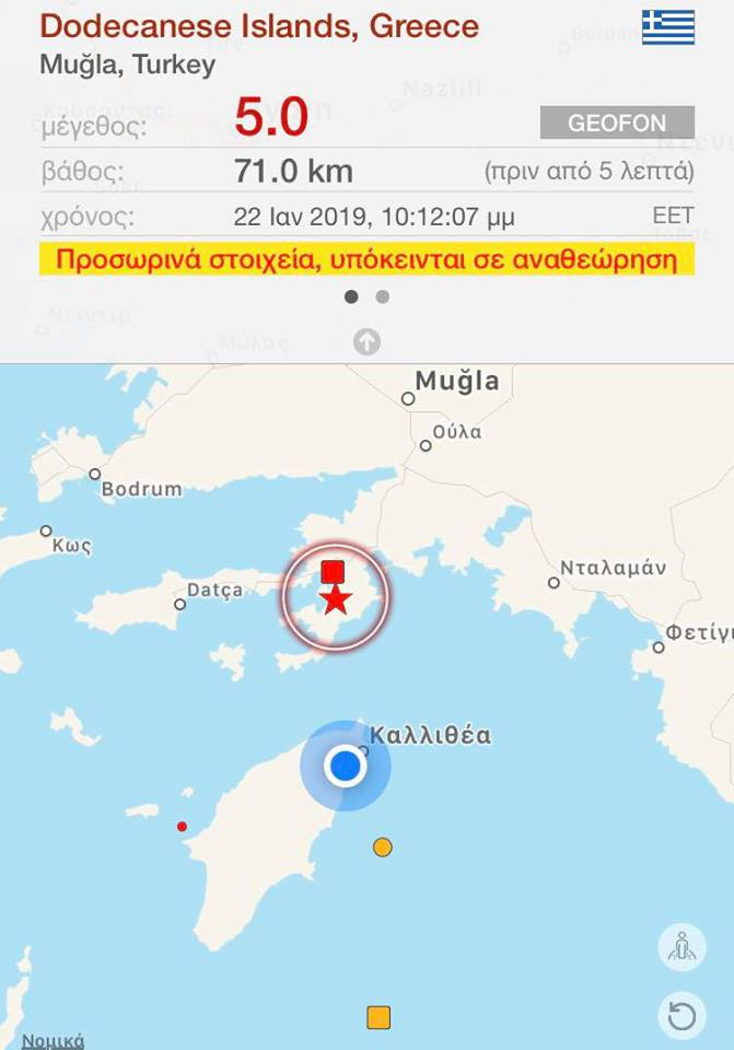 Νέος σεισμός αισθητός και στη Ρόδο