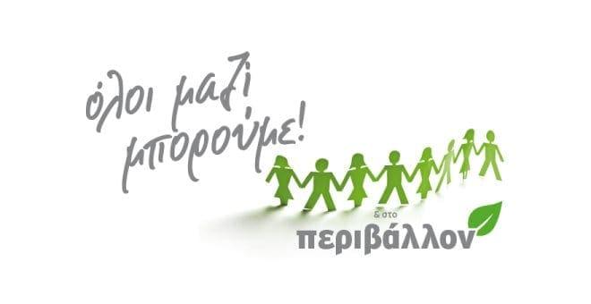 Το «Όλοι Μαζί Μπορούμε και στο Περιβάλλον» διοργανώνει αναδάσωση στη Ρόδο