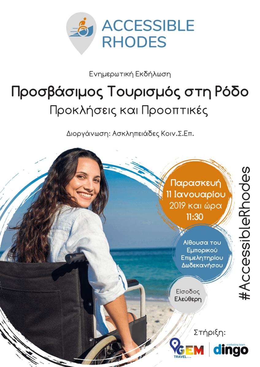 Εκδήλωση για τον «Προσβάσιμο Τουρισμό στη Ρόδο» στις 11/01/2019
