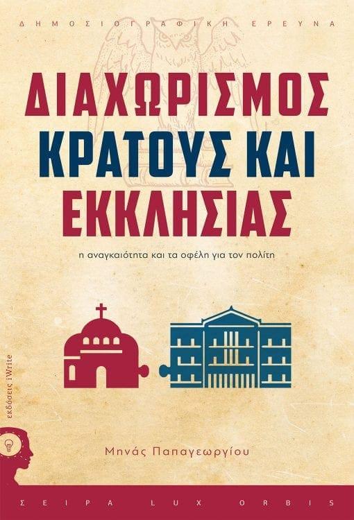 """""""Διαχωρισμός Κράτους – Εκκλησίας"""" – Παρουσίαση βιβλίου του Καρπάθιου συγγραφέα Μηνά Παπαγεωργίου"""