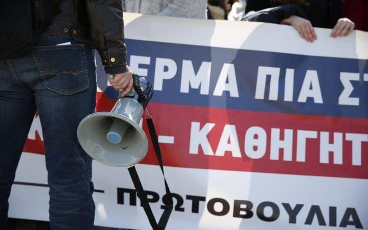 Σε 24ωρη απεργία οι δάσκαλοι στις 11 Ιανουαρίου