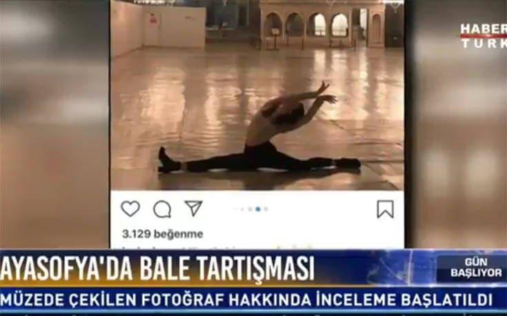 Σάλος στην Τουρκία με γυναίκα που κάνει σπαγγάτο μέσα στην Αγία Σοφία