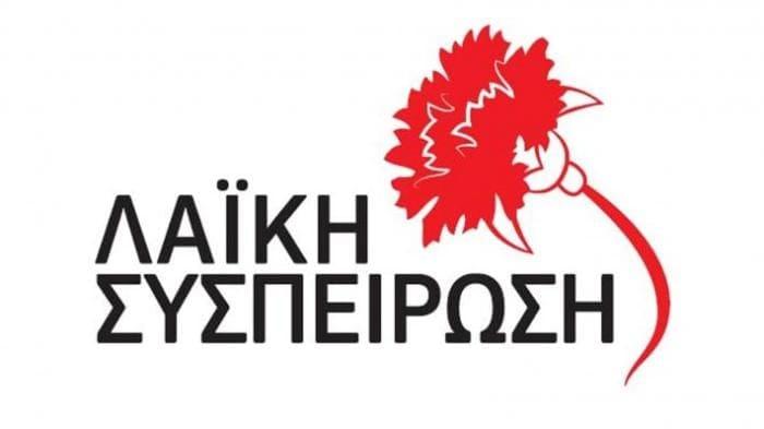 Σχόλιο της Λαϊκής Συσπείρωσης για τις δηλώσεις του κ. Χατζημάρκου και του κ. Καρίκη