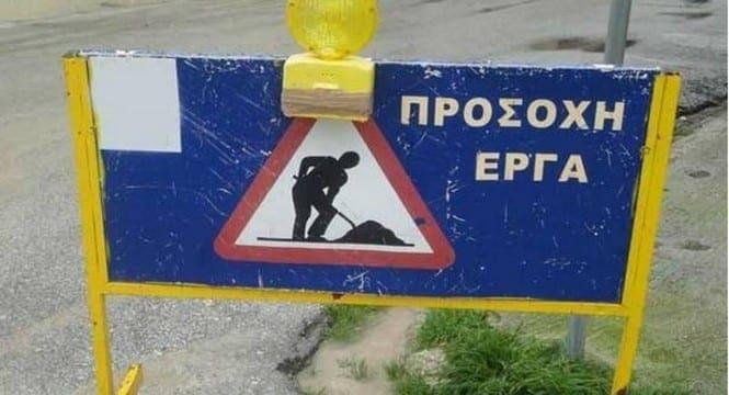 Προσοχή ! Διακοπή κυκλοφορίας αύριο σε περιοχή της Ρόδου απο την ΔΕΥΑΡ