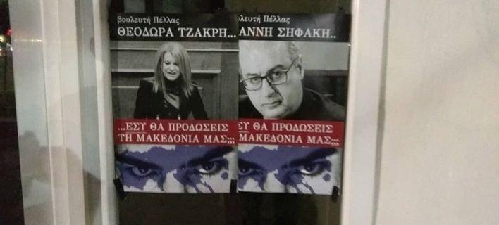Σε πόλεις της Βόρειας Ελλάδας γέμισαν οι δρόμοι αφίσες με πρόσωπα βουλευτών -«Εσύ θα προδώσεις τη Μακεδονία μας;»