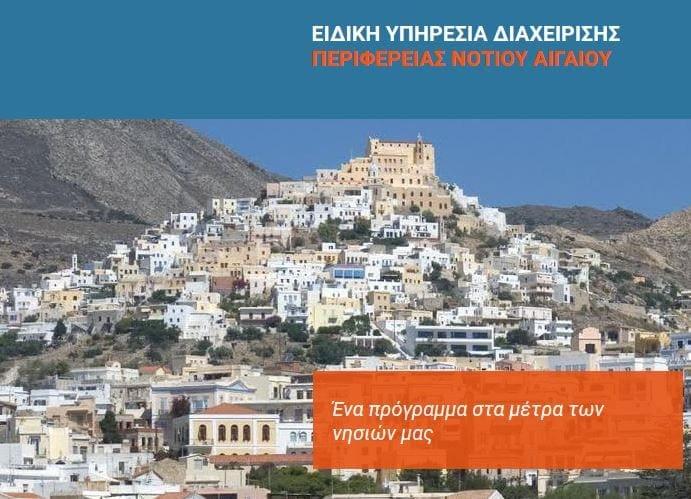 """Την υπογραφή σύμβασης με τον ανάδοχο  του έργου της  διευθέτησης του ρέματος  """"Ρένη"""" Φαληρακίου, ενέκρινε η  ΕΥΔ της Περιφέρειας Νοτίου Αιγαίου"""