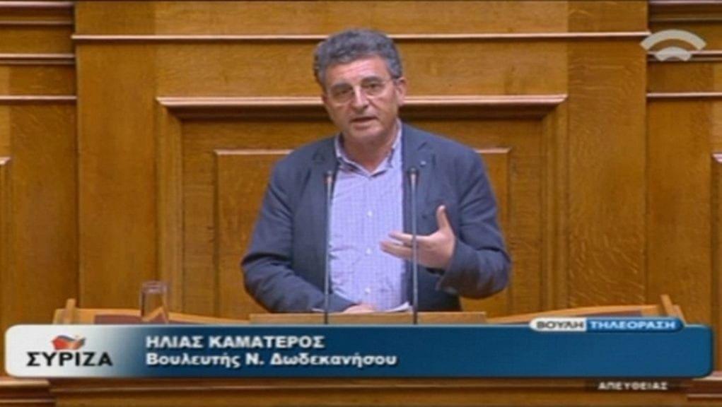Ο Καματερός στη Βουλή ζήτησε επιτάχυνση των οικονομικών μέτρων για τα νησιά.