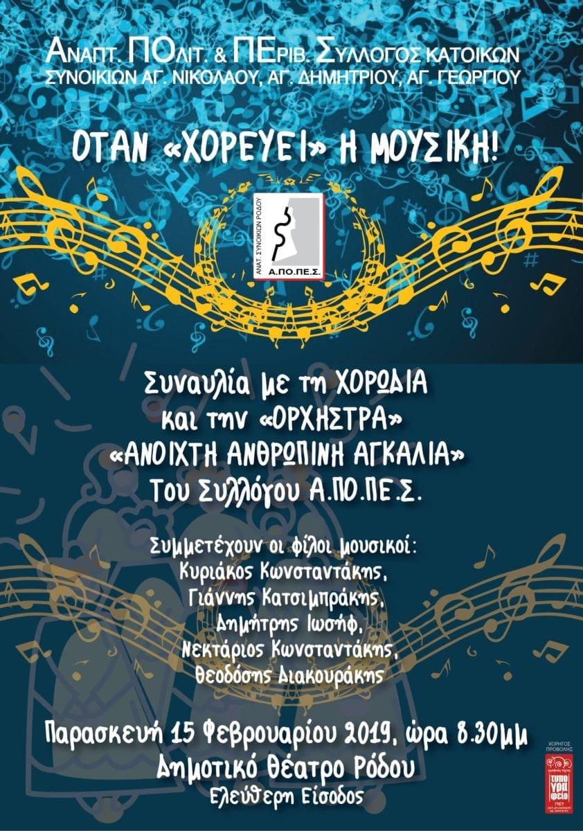 Συναυλία ΟΤΑΝ «ΧΟΡΕΥΕΙ» Η ΜΟΥΣΙΚΗ στο Δημοτικό Θέατρο