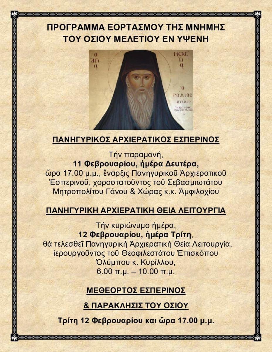 Πρόγραμμα εορτασμού της μνήμης του Οσίου Μελετίου εν Υψενή