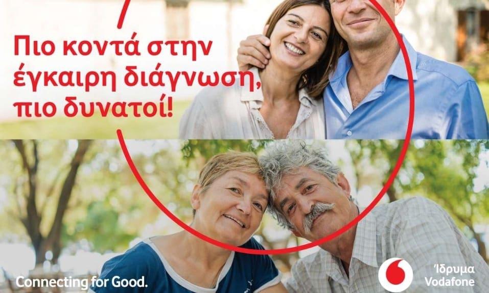 Πρόγραμμα Τηλεϊατρικής Vodafone και στον Έμπωνα