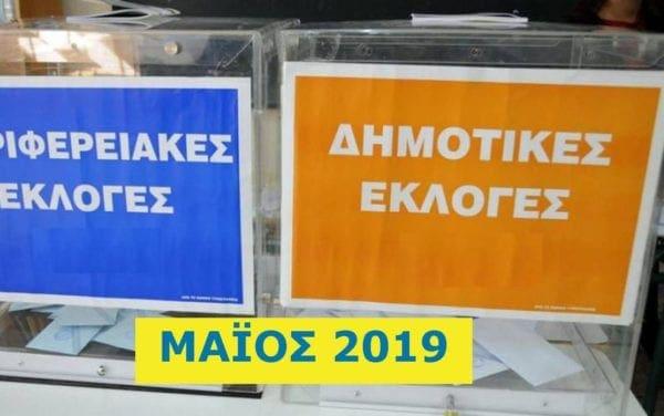 Ανεξάρτητος συνδυασμός στις δημοτικές εκλογές από τη νεολαία Διμυλιάς -Ελεούσας