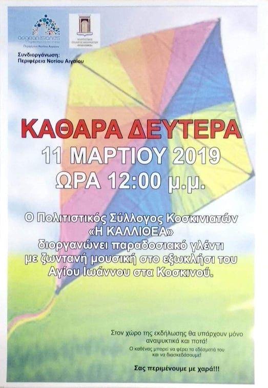 Καθαρά Δευτέρα με τον πολιτιστικό σύλλογο Κοσκινιατών