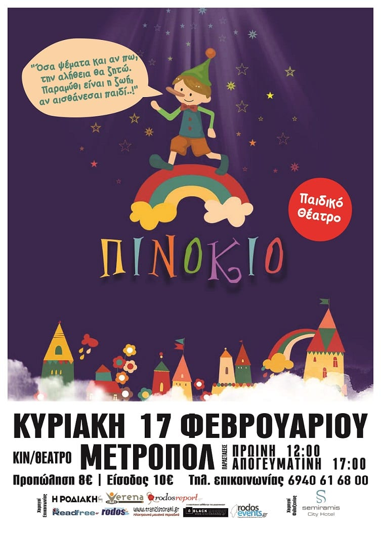 """Η παιδική παράσταση """"Πινόκιο"""" την Κυριακή 17/03 στο κινηματοθέατρο """"Μετροπολ"""""""