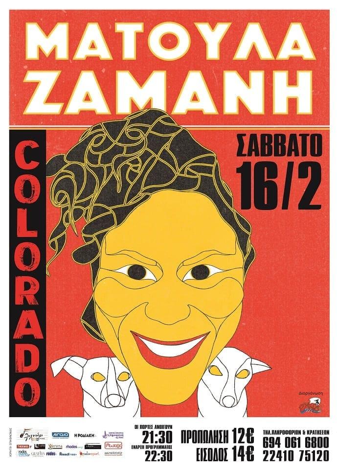 Ξεκίνησε η προπώληση για την συναυλία της Ματούλας Ζαμάνη το Σάββατο 16 Φεβρουαρίου στη μουσική σκηνή του Colorado