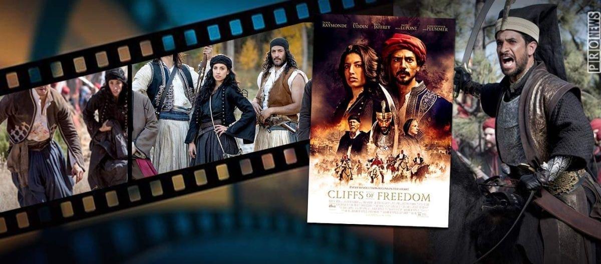 Η επανάσταση του 1821 στο Χόλιγουντ: Πρεμιέρα την 1η Μαρτίου για τους «Βράχους της Ελευθερίας»