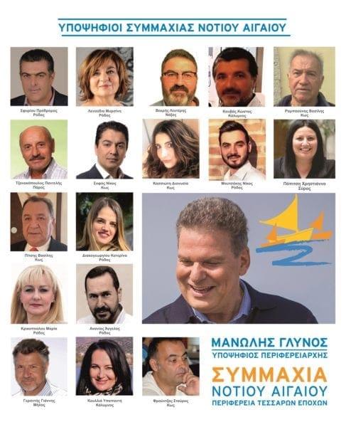 Ακόμα 17 υποψήφιοι του Μανώλη Γλυνού