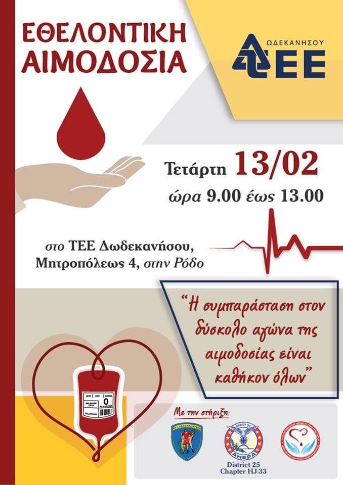 Εθελοντική αιμοδοσία στο ΤΕΕ Δωδεκανήσου
