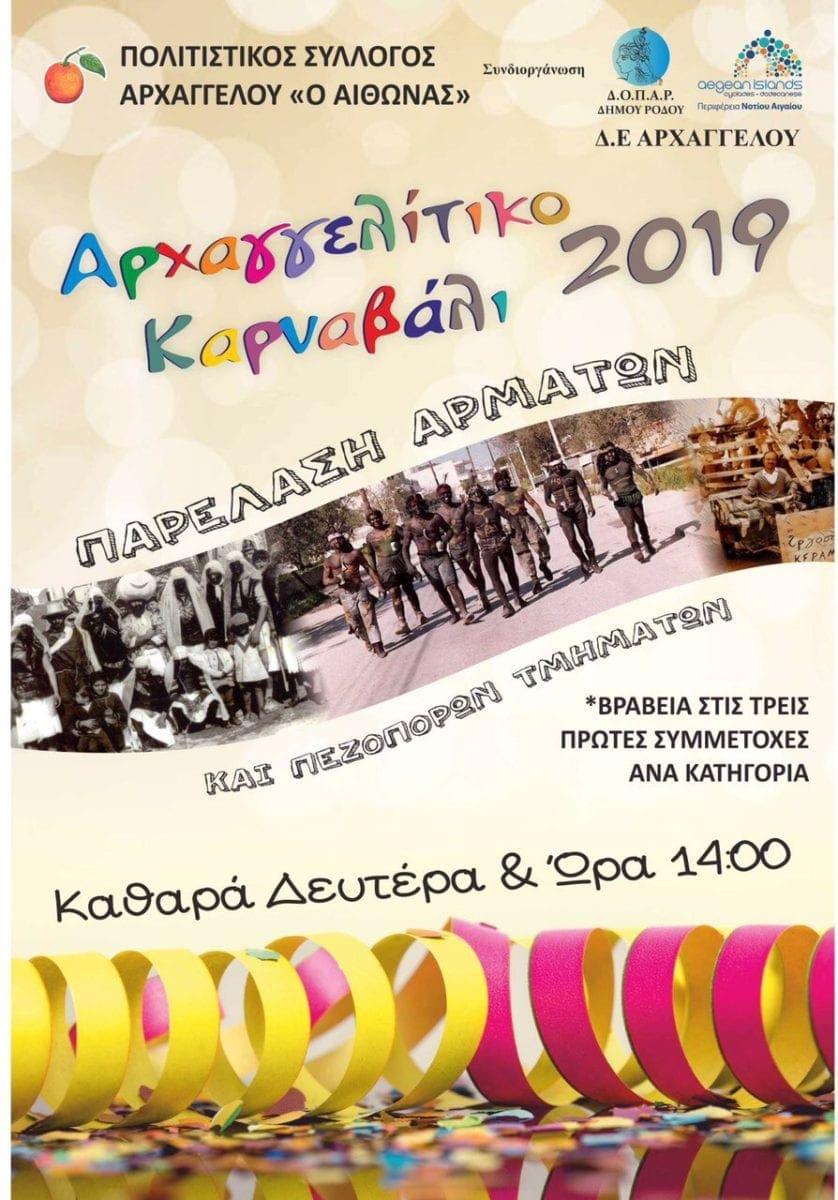 Παραδοσιακό Αρχαγγελίτικο καρναβάλι την Καθαρά Δευτέρα