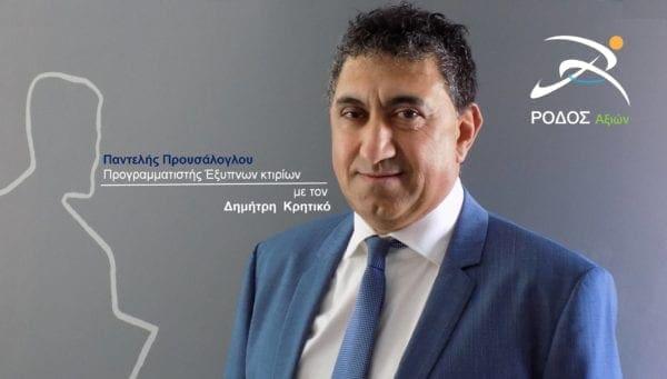 Η παράταξη «Ρόδος Αξιών» ανακοινώνει την υποψηφιότητα του Παντελή Προυσάλογλου