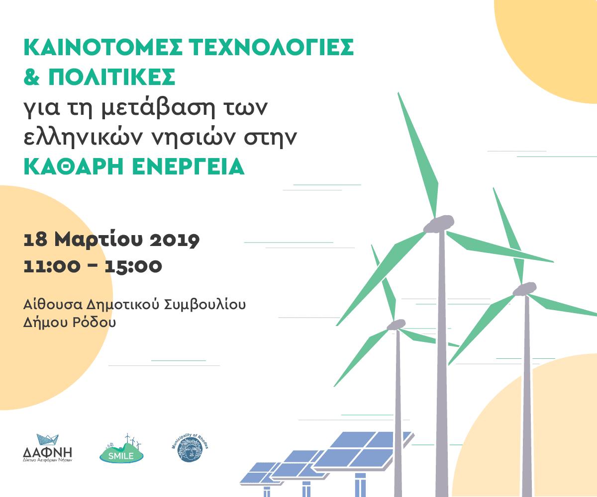 «Καινοτόμες τεχνολογίες & πολιτικές για την ενεργειακή μετάβαση των Ελληνικών νησιών στην Καθαρή Ενέργεια»