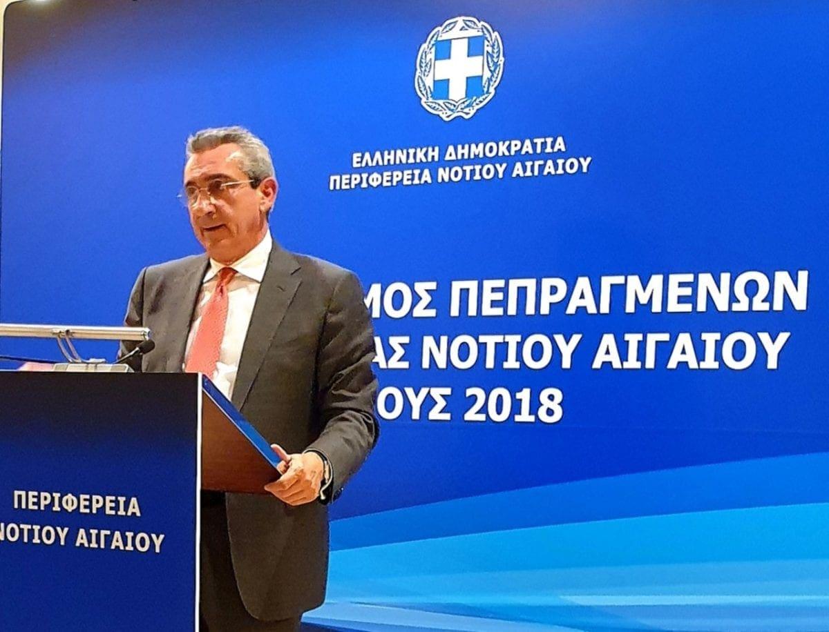 O απολογισμό πεπραγμένων της Περιφέρειας Νοτίου Αιγαίου έτους 2018