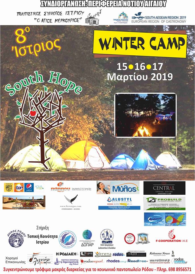 8o Ιστριος Winter Camp